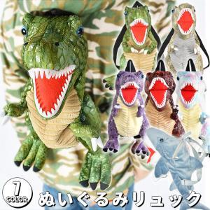 恐竜 ガオー ぬいぐるみ リュック バッグ リュックサック デイパック バックパック USJ サメ クマ 着ぐるみ コスプレ キッズ 子ども UN-0139 UN-0152 送料無料|sime-fabric