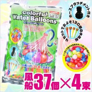 ユニック カラフル ウォーター バルーン 水風船 水ふうせん ヨーヨー おもちゃ 大量 セット 水遊び 子供 キッズ UN-0163 送料無料|sime-fabric