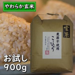 お米 玄米 コシヒカリ やわらか玄米 玄米食 有機質肥料で育だてたお米 栽培期間中農薬不使用 お試し...