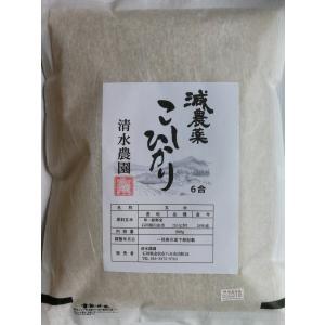 お米 玄米 やわらか玄米 玄米食 有機質肥料で育だてたお米 栽培期間中農薬不使用 コシヒカリ お試し(900g)|simizunouen|02