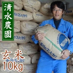 お米 玄米 10kg コシヒカリ 新米 30年産 石川県白山市 1等|simizunouen