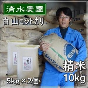 新米 28年産 白米 コシヒカリ 10kg(5kg×2個セット) 特A 石川県白山市