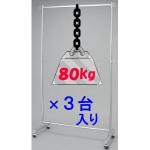 (3台入り) 業務用 ハンガーラック 耐荷重80Kg