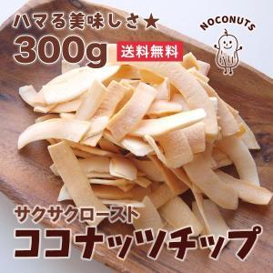 食物繊維 中鎖脂肪酸 ミネラル補給 サクサクロースト ココナッツチップ 300g 送料無料 ココナッ...