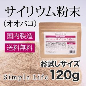 サイリウム粉末(オオバコ)120gPlantago ovata 国内製造 送料無料 植物性食物繊維 ...