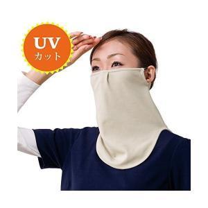フェイスマスク uvカット 日本テレビ「ヒルナンデス」で紹介されました!紫外線対策 日焼け防止 UV...