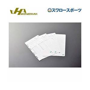 ハタケヤマ hatakeyama 限定 プロ仕様 革製 手帳 スコアブック レフィル4種 RF-1 入学祝い simpleplan