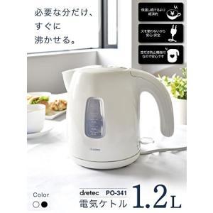 dretec(ドリテック) 電気ケトル 1.2L ポット シンプル やかん かわいい おしゃれ PO-341WT(ホワイト) simpleplan