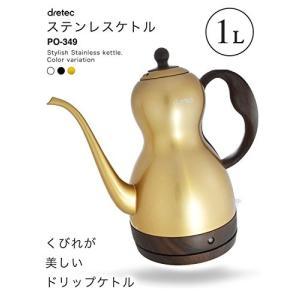 dretec(ドリテック) 電気ケトル ステンレス コーヒー ドリップ ポット 細口 1.0L PO-349GD(ゴールド) simpleplan