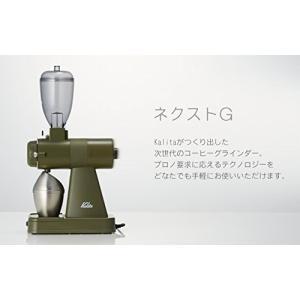カリタ コーヒーミル ネクストG 電動ミル 61090 アーミーグリーン|simpleplan