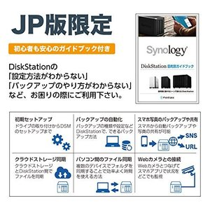 【NASキット+ガイドブック付】Synology DiskStation DS218j/JP [2ベ...