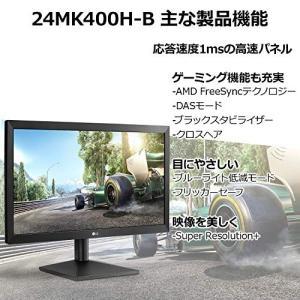 LG ゲーミング モニター ディスプレイ 24MK400H-B 23.5インチ/フルHD/TN非光沢/1ms/FreeSync/HDMI,D-Sub|simpleplan