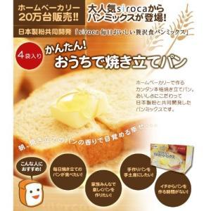 siroca <贅沢>食パンミックス(1斤×4袋) SHB-MIX1000|simpleplan
