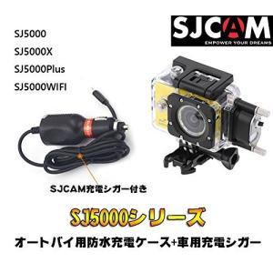 SJCAM正規品 SJCAM SJ5000シリーズスポーツアクションカメラアクセサリーキット バイク用防水ケース + 充電器 SJ5000 SJ50|simpleplan