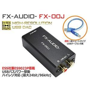 FX-AUDIO- FX-00J USBバスパワー駆動DAC ESS社製ES9023P搭載 USB接続で高音質RCA出力|simpleplan