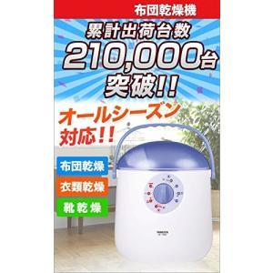 山善 布団乾燥機 ZF-T500(V)