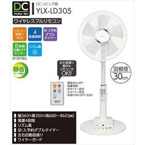 山善 DCモーター搭載 30cmリビング扇風機 (静音モード搭載)(リモコン)(風量4段階) 入切タイマー付 ホワイト YLX-LD305(W)|simpleplan