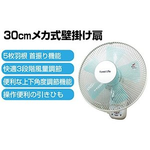 フィフティ フォレストライフ 30cm壁掛扇風機 (引きひもスイッチ)(風量3段階) FLE-K305|simpleplan