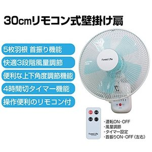 フィフティ フォレストライフ 30cm壁掛扇風機 (リモコン)(風量3段階) タイマー付 FLE-KR305|simpleplan