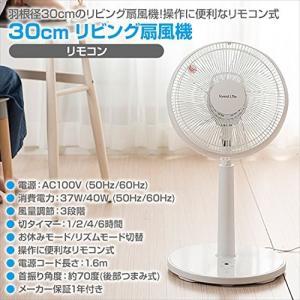 フィフティ フォレストライフ 30cmリビング扇風機 (リモコン) (風量3段階) タイマー付 FLE-R306|simpleplan
