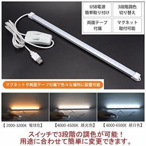 LED バーライト USBライト キッチンライト 蛍光灯 棚下ライト 高輝度 直管形 ライトバー 電球色 昼白色 昼光色 三段階 調色 35CM 6|simpleplan