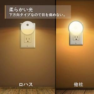 ロハス LEDナイトライト 明暗センサー搭載 足元灯 コンセント コンパクトサイズ 下方向 柔らかい光 玄関 階段 廊下 電球色 3個入|simpleplan