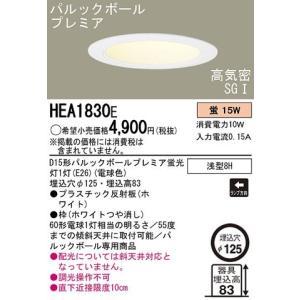 パナソニック照明器具(Panasonic) [高気密SGI形]パルックボールダウンライト HEA1830E|simpleplan
