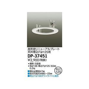 大光電機(DAIKO) リニューアルプレート DP-37451|simpleplan