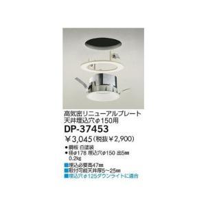 大光電機(DAIKO) リニューアルプレート DP-37453|simpleplan
