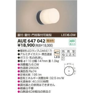 コイズミ照明 AUE647042|simpleplan