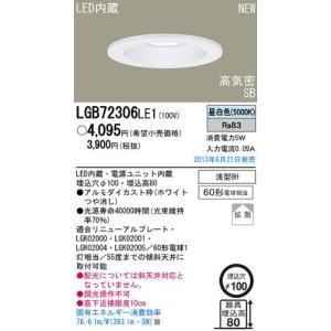 LGB72306 LE1(LEDダウンライト)|simpleplan