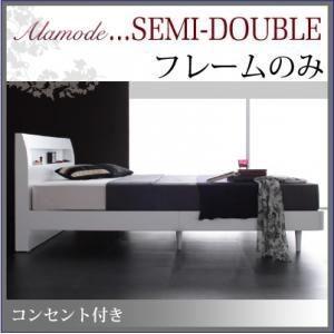 すのこベッド セミダブル〔Alamode〕〔フレームのみ〕 ホワイト 棚・コンセント付きデザインすのこベッド〔Alamode〕アラモード|simpluxury