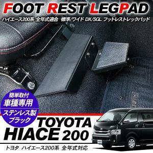 ハイエース 200系 パーツ フットレスト レックパッド 運転席/助手席 足置き 標準/ワイド DX...