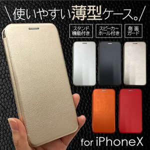 【iPhoneX 専用 ケース スリム レザータイプ】 iPhoneX iPhoneXS アイフォン...