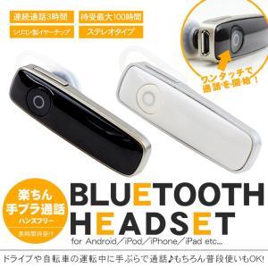 Bluetooth イヤホン ハンズフリー iPhone Android スマホ Bluetooth...