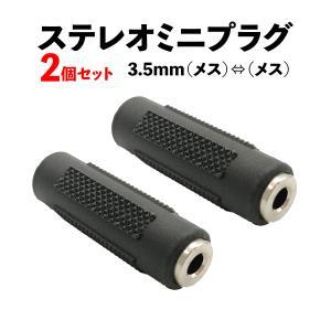 中継コネクタ ステレオミニプラグ 3.5mm (メス-メス) 2個セット ポイント消化