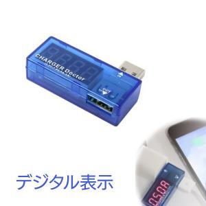 USB 電流&電圧チェッカー