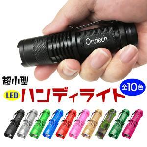 超小型 LED ハンディライト 懐中電灯 ズームフォーカス機能付き