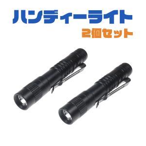 LEDハンディライト ペン式 ハンドライト 防水 懐中電灯 防犯 防災 電池式 小 2個セット ポイ...