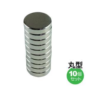 ネオジム磁石 丸型 10個セット マグネット 強力磁石 ポイント消化