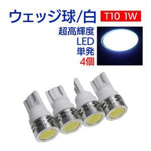 LED T10 ウェッジ 1W 超高輝度 パワー ホワイト 4個セット ポイント消化