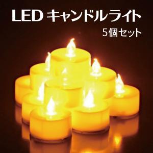 LED キャンドル ライト ローソク 蝋燭 ハロウィン クリスマス 5個セット ポイント消化