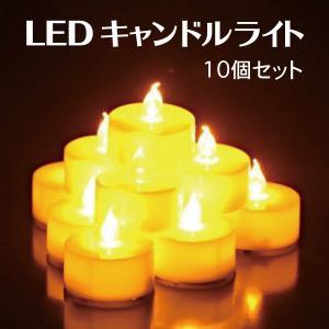LED キャンドル ライト ローソク 蝋燭 ハロウィン クリスマス 10個セット ポイント消化
