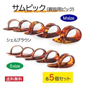 練習に最適な、親指につけるピック5個セットです。  【サイズ】 ・Mサイズ(男性用) ・Sサイズ(女...