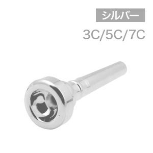 トランペット マウスピース 3C 5C 7C シルバー 吹奏楽 ポイント消化