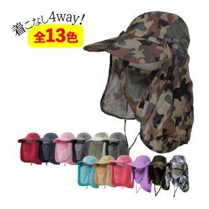 UVカット帽子 セパレート式...