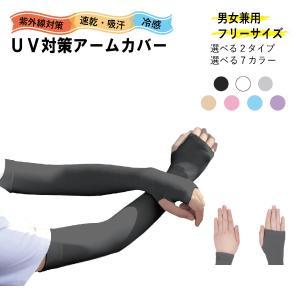 UV対策 アームカバー 冷感 吸汗 速乾 腕カバー 日よけ ...