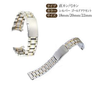 腕時計 交換ベルト ステンレス製 (ゴールドアクセント)...