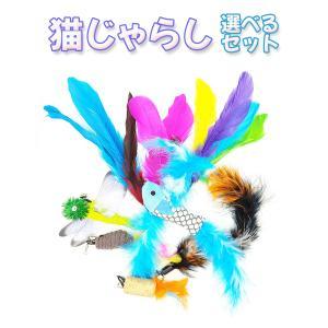 猫の好奇心を刺激するふわふわの羽やアニマル型のおもちゃセットです。 猫じゃらし棒に取り付けて遊べる交...