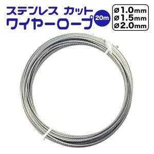 ステンレス カット ワイヤーロープ 20m / 1.0mm 1.5mm 2.0mm ポイント消化